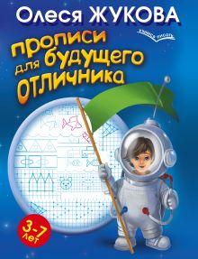 Жукова О.С. - Прописи для будущего отличника. 3-7 лет обложка книги