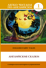 Английские сказки