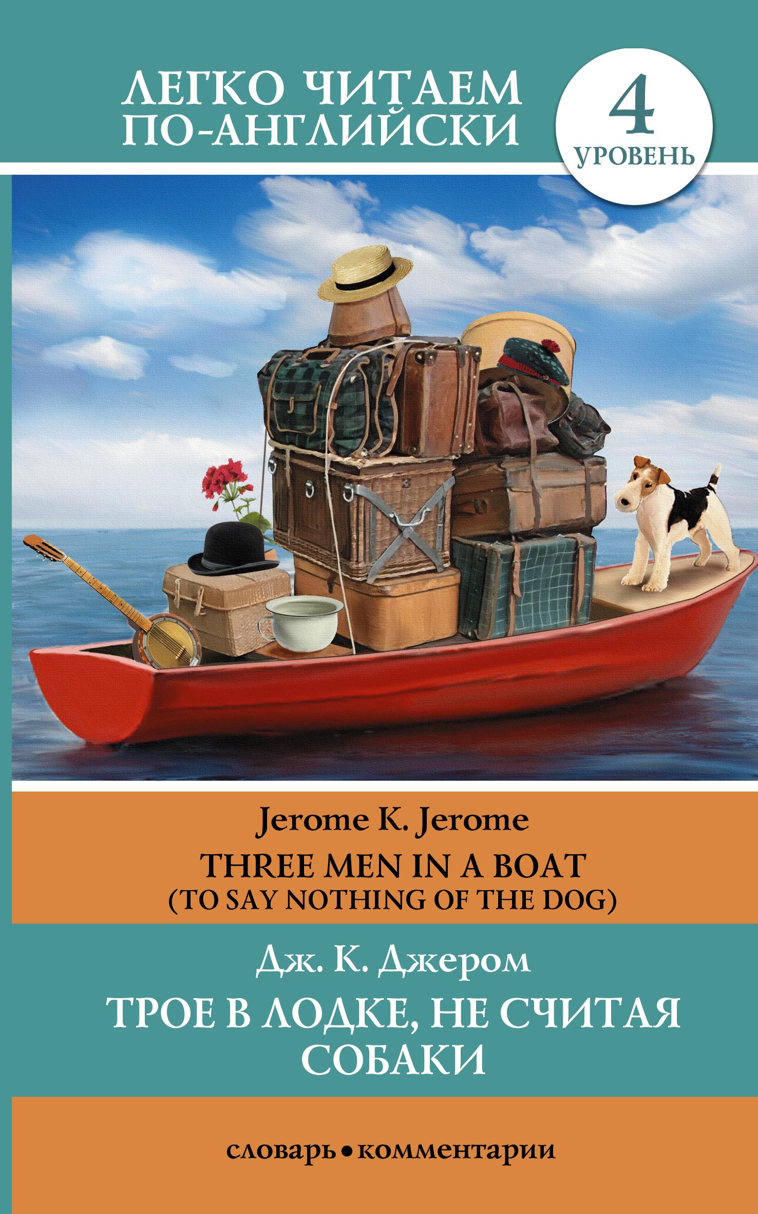 Джером К.Д. Трое в лодке, не считая собаки. Уровень4