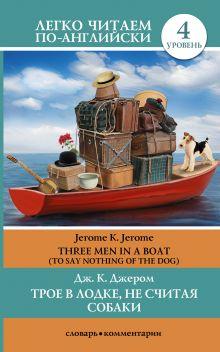 Джером К.Д. - Трое в лодке, не считая собаки. Уровень4 обложка книги