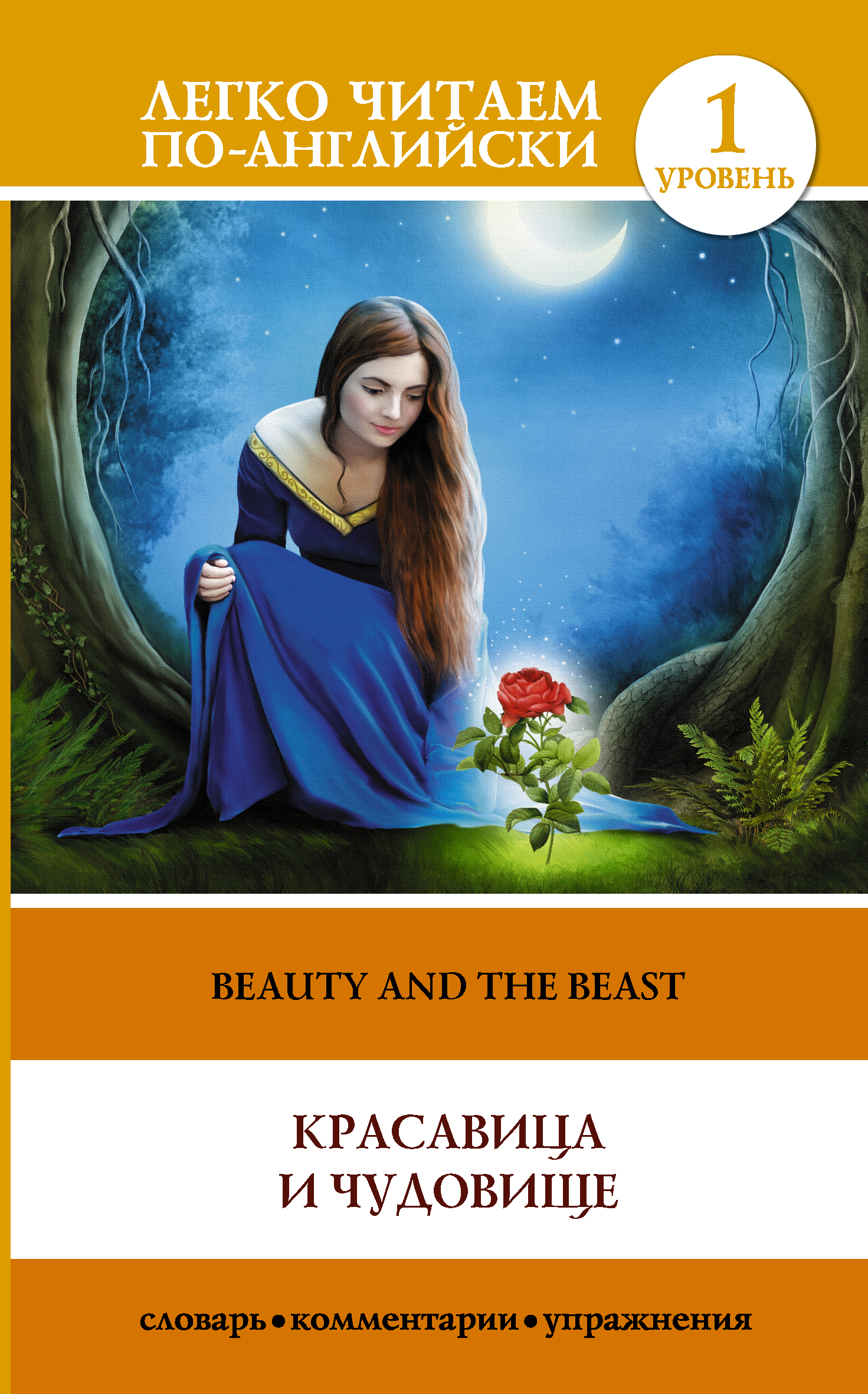 Красавица и чудовище = Beauty and the Beast ( .  )