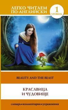 . - Красавица и чудовище = The Beauty and the Beast обложка книги