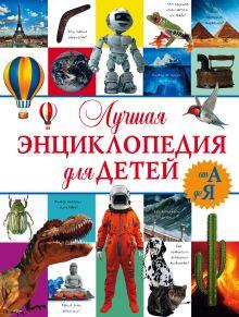 . - Лучшая энциклопедия для детей от А до Я обложка книги