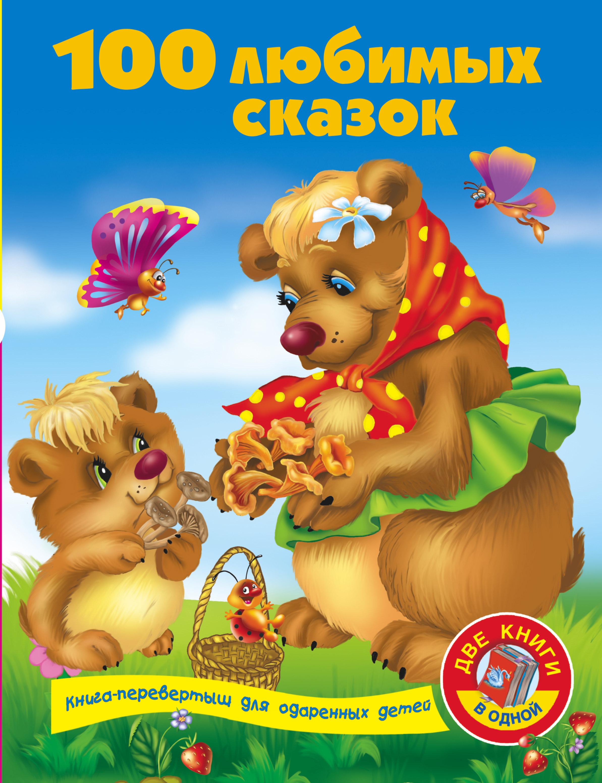 Виноградова Е.Г. 100 любимых сказок + 100 любимых стихов и загадок коненкина г ред 100 любимых стихов и 100 любимых сказок для малышей
