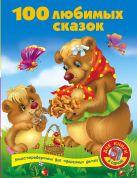 Виноградова Е.Г. - 100 любимых сказок + 100 любимых стихов и загадок' обложка книги
