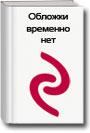 Английские легенды = English Legends обложка книги