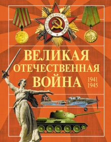 . - Великая Отечественная война обложка книги