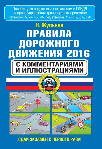 Правила дорожного движения 2016 с комментариями и иллюстрациями