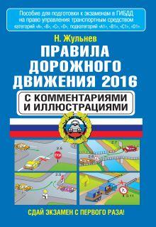 Жульнев Н.Я. - Правила дорожного движения 2016 с комментариями и иллюстрациями обложка книги