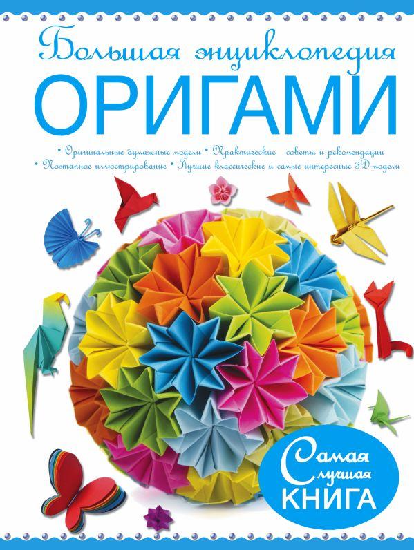 Большая энциклопедия. Оригами Корнева В.В., Самохвал В.О.