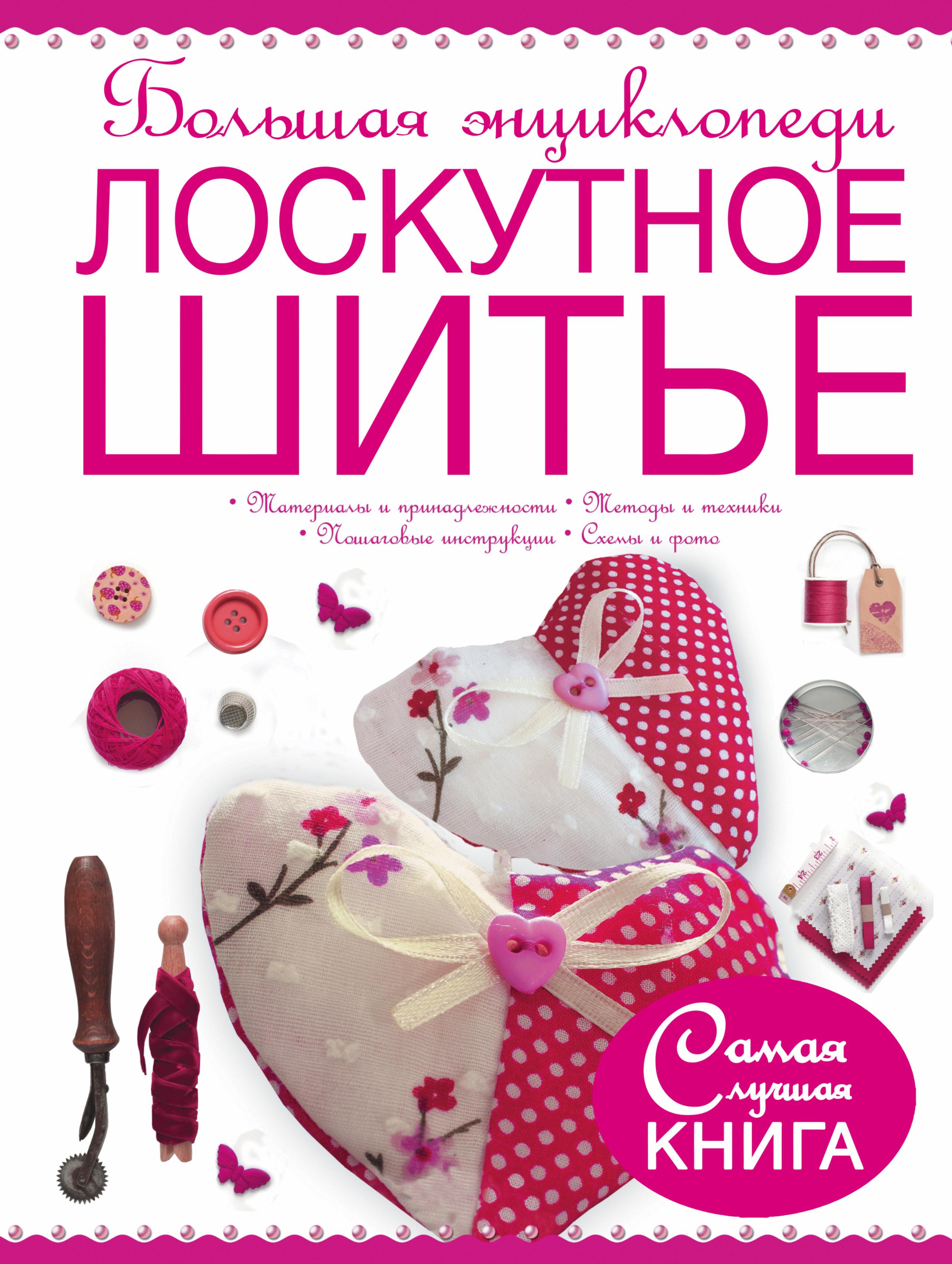 Большая энциклопедия. Лоскутное шитье ( Чернышева Л.А.  )