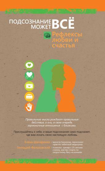 Рефлексы любви и счастья Фальковский Г.В.