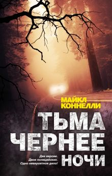 Коннелли М. - Тьма чернее ночи обложка книги