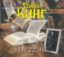 Кинг С. - Аудиокн. Кинг. 11/22/63 обложка книги