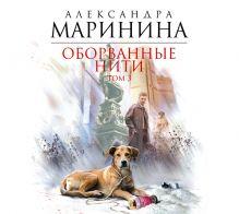 Маринина А. - Оборванные нити. Том 3 (на CD диске) обложка книги