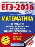 ЕГЭ-2016. Математика (60х84/8) 30 вариантов экзаменационных работ для подготовки к ЕГЭ. Базовый уровень