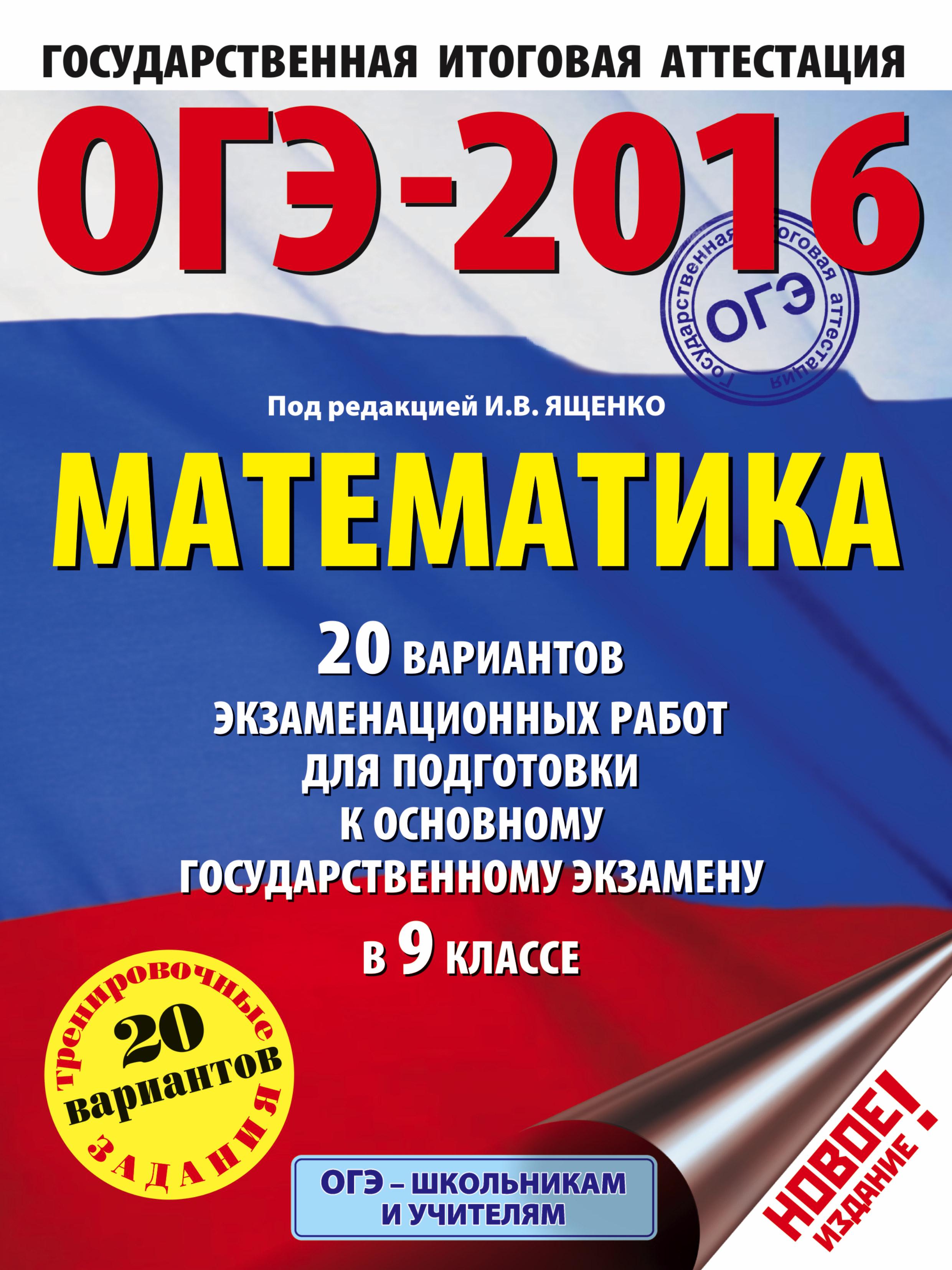 ОГЭ-2016. Математика (60х84/8) 20 вариантов экзаменационных работ для подготовки к основному государственному экзамену в 9 классе