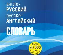 - Англо-русский русско-английский словарь обложка книги