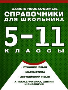 - Самые необходимые справочники для школьника. 5-11 класс. Русский язык. Математика. обложка книги