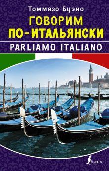 Говорим по-итальянски обложка книги