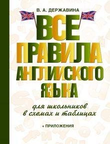 Державина В.А. - Все правила английского языка для школьников в схемах и таблицах обложка книги