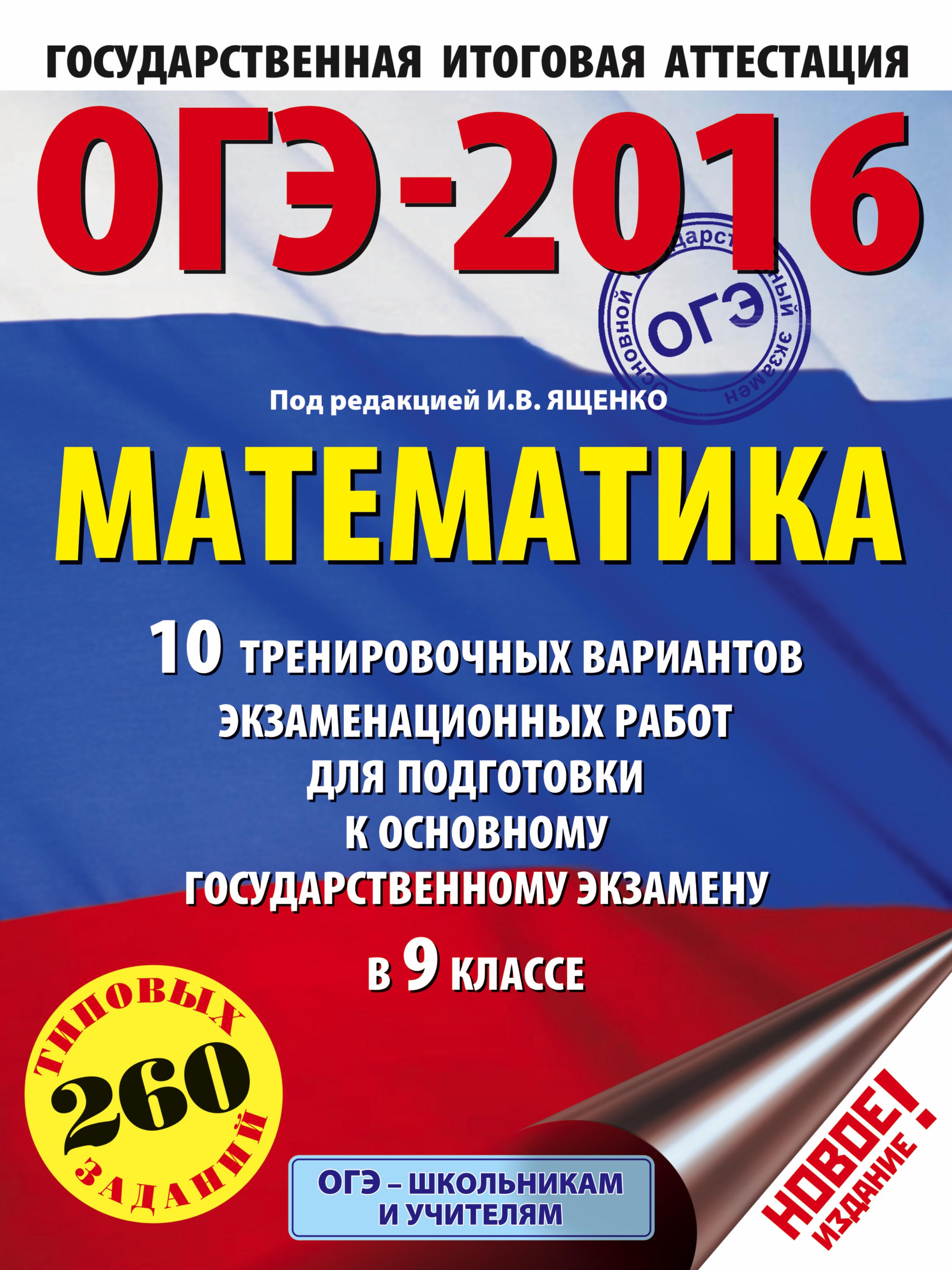 ОГЭ-2016. Математика (60х84/8) 10 тренировочных вариантов экзаменационных работ для подготовки к основному государственному экзамену в 9 классе