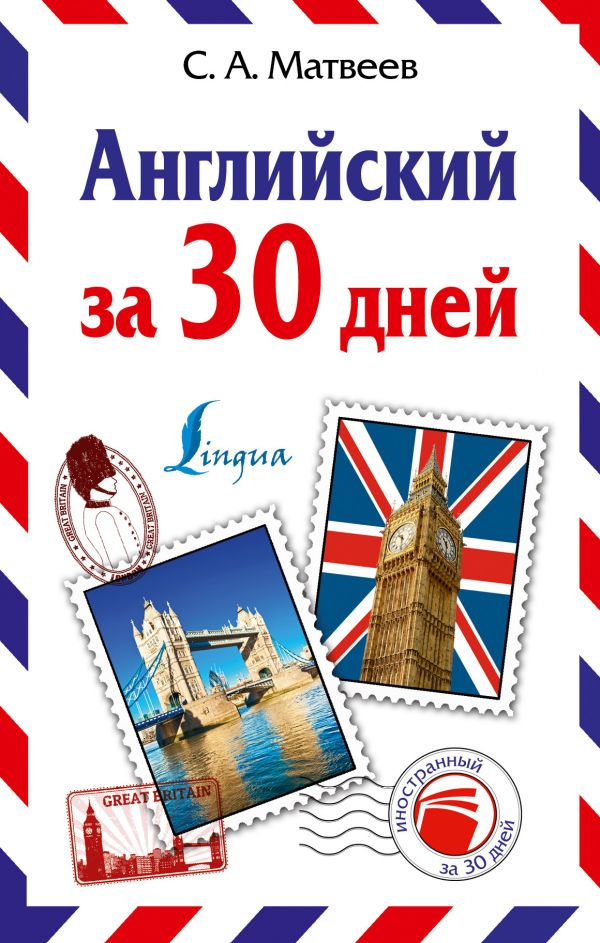Английский за 30 дней Матвеев С.А.