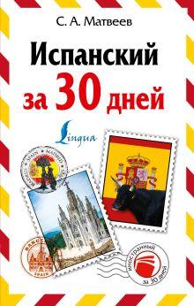 Матвеев С.А. - Испанский за 30 дней обложка книги