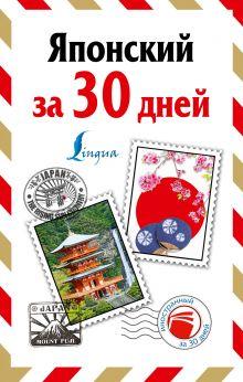 Надежкина Н.В. - Японский за 30 дней обложка книги