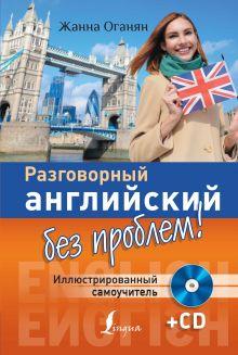 Оганян Ж. - Разговорный английский без проблем! Иллюстрированный самоучитель + CD обложка книги