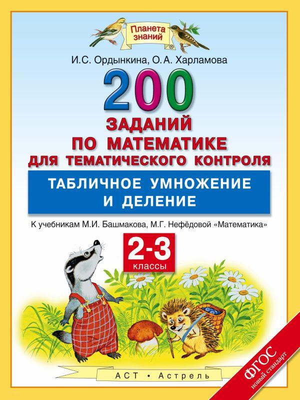Математика. 2–3 классы. 200 заданий по математике для тематического контроля. Табличное умножение и деление. Ордынкина И.С., Харламова О.А.