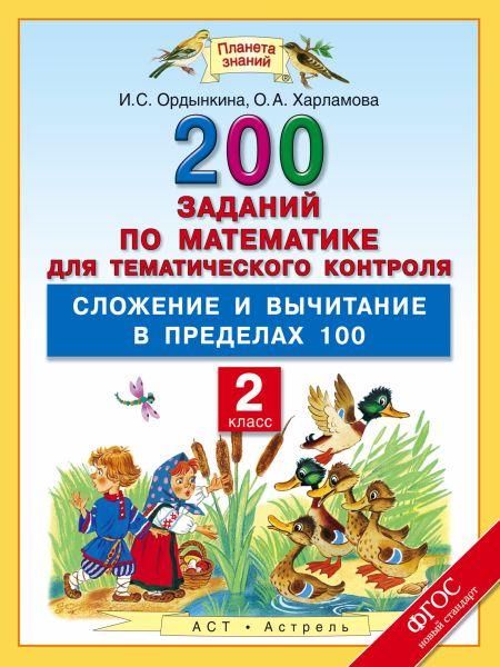 Сложение и вычитание в пределах 100. Математика. 2 класс. 200 заданий по математике для тематического контроля