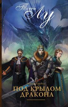 Лу Т. - Под крылом дракона обложка книги