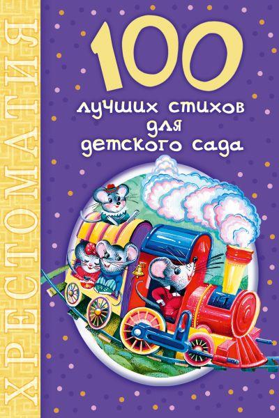 100 лучших стихов для детского сада