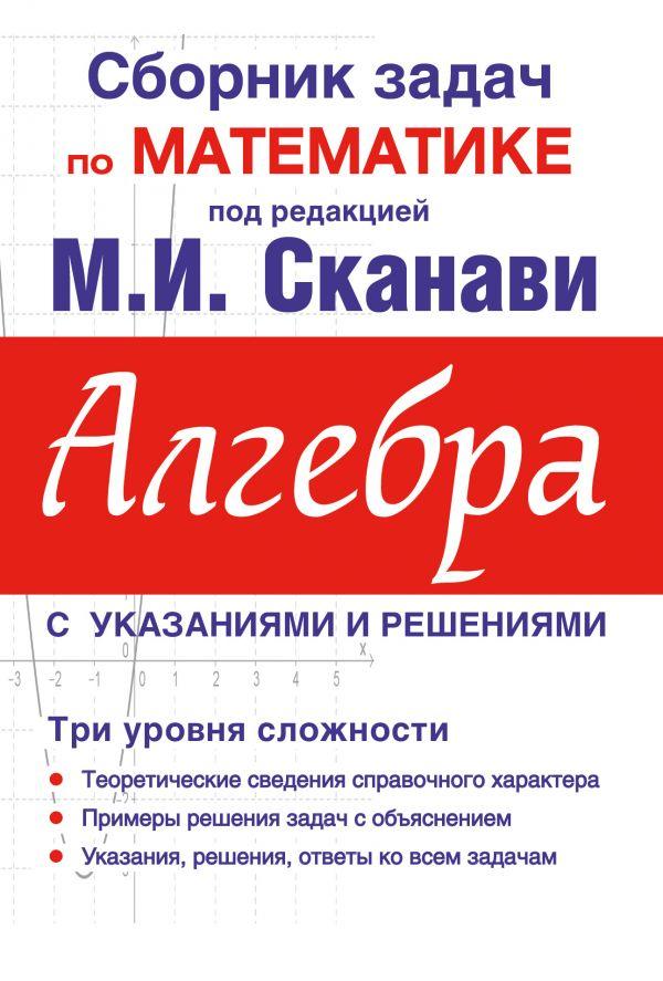 Сборник задач по математике для поступающих в вузы (с решениями). Алгебра Сканави М.И.