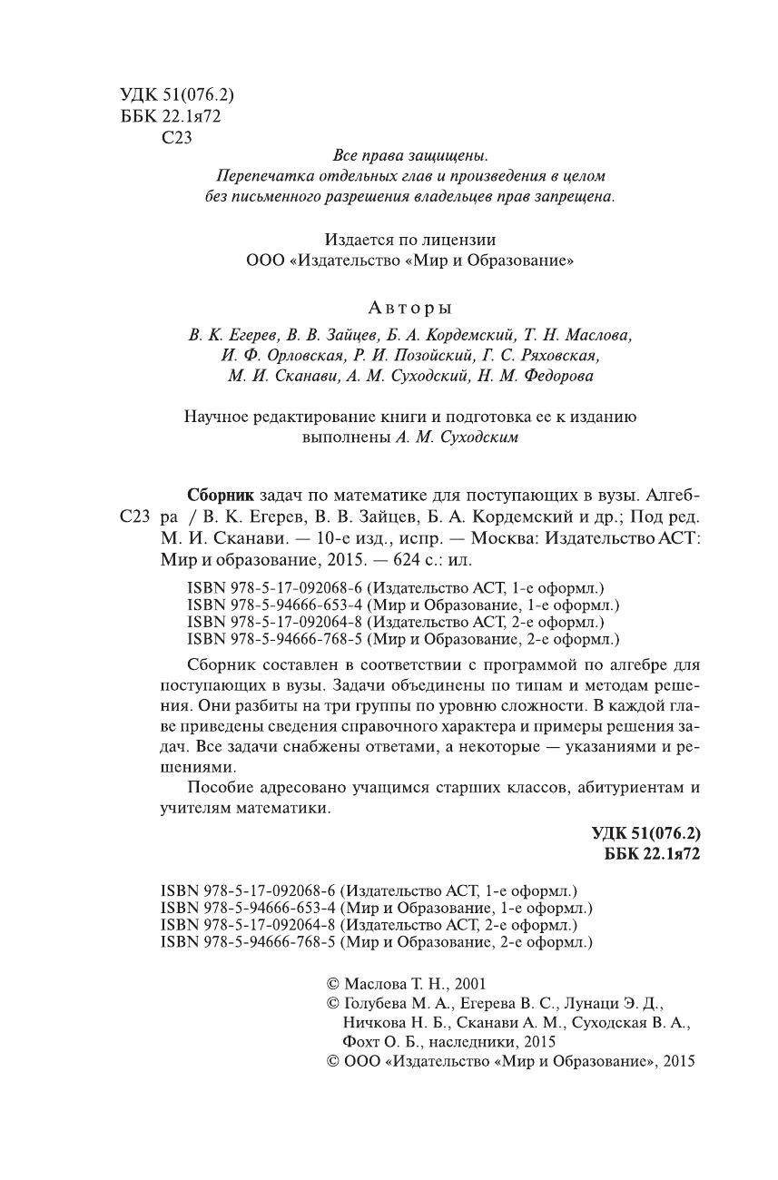 математика для вузов pdf