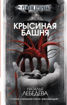 Крысиная башня обложка книги