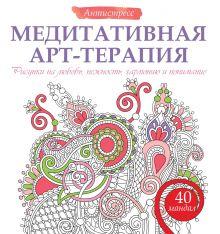 . - Медитативная арт-терапия. Рисунки на любовь, нежность, гармонию и понимание обложка книги