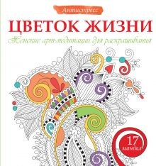 . - Цветок жизни. Женские арт-медитациидля раскрашивания обложка книги