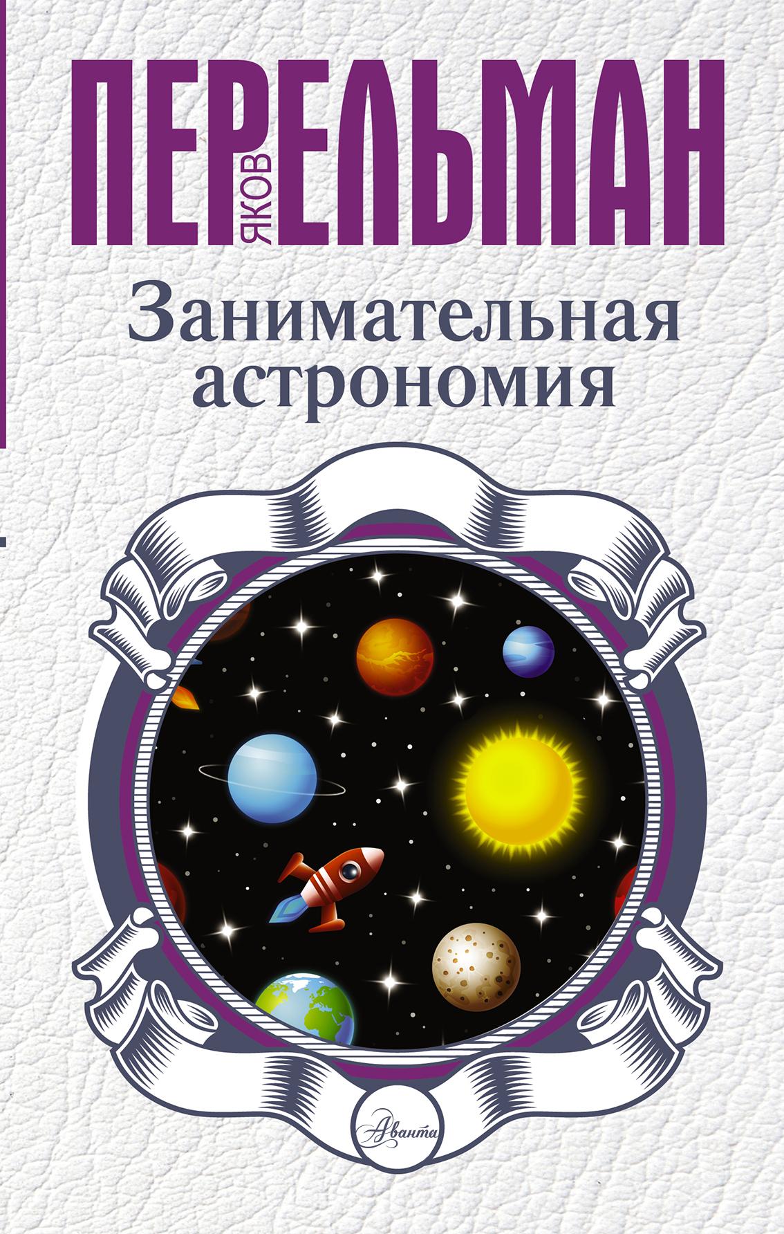 Читать книгу занимательная астрономия перельман