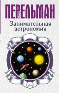 Занимательная астрономия от ЭКСМО