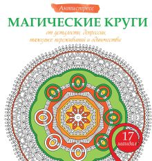 . - Магические круги от усталости, депрессии, тяжелых переживаний и одиночества обложка книги