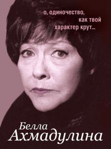 О, одиночество, как твой характер крут обложка книги