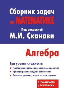 Сканави М.И. - Сборник задач по математике для поступающих в вузы (с решениями). Алгебра обложка книги