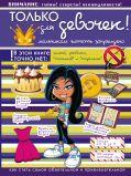 Только для девочек, мальчикам читать запрещено от ЭКСМО