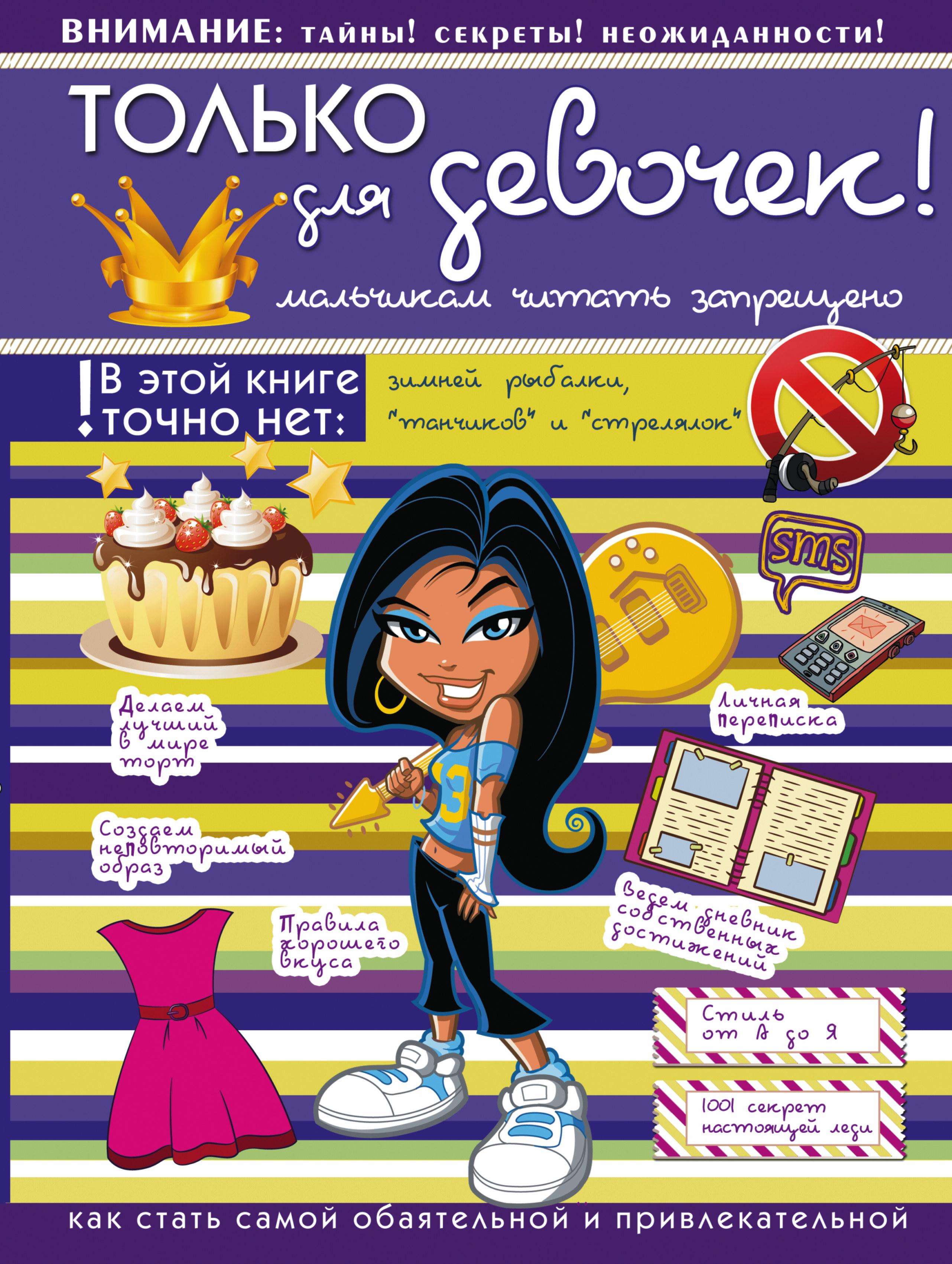 Только для девочек, мальчикам читать запрещено