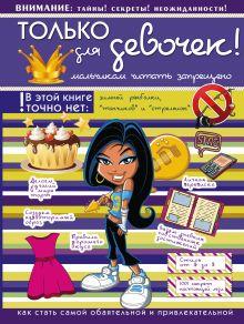 Вайткене Л.Д. - Только для девочек, мальчикам читать запрещено обложка книги