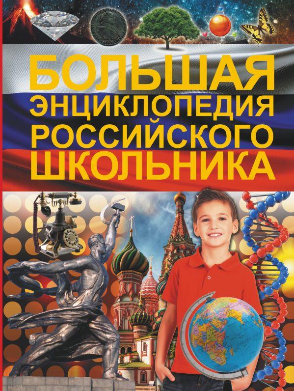 Большая энциклопедия российского школьника Кошевар Д.В.