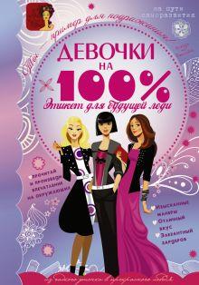 . - Этикет для будущей леди обложка книги