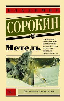 Метель обложка книги